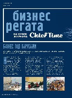 Chief Time 2011 06-07, страница 104