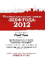Chief Time 2012 04, страница 2