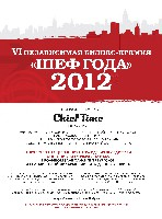 Chief Time 2012 08, страница 2